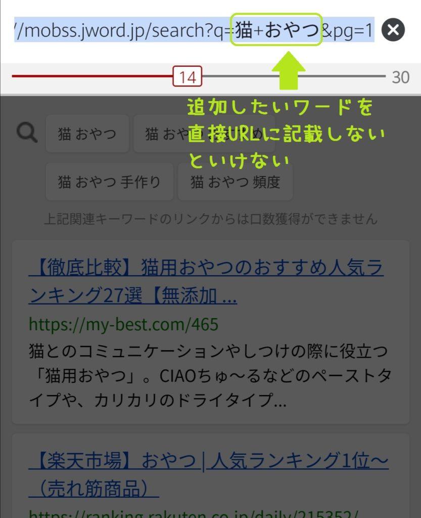 楽天ウェブ検索URL