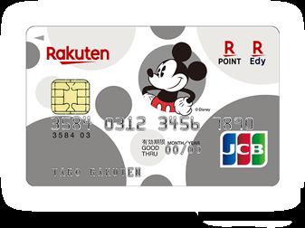 楽天カード ディズニー・デザイン