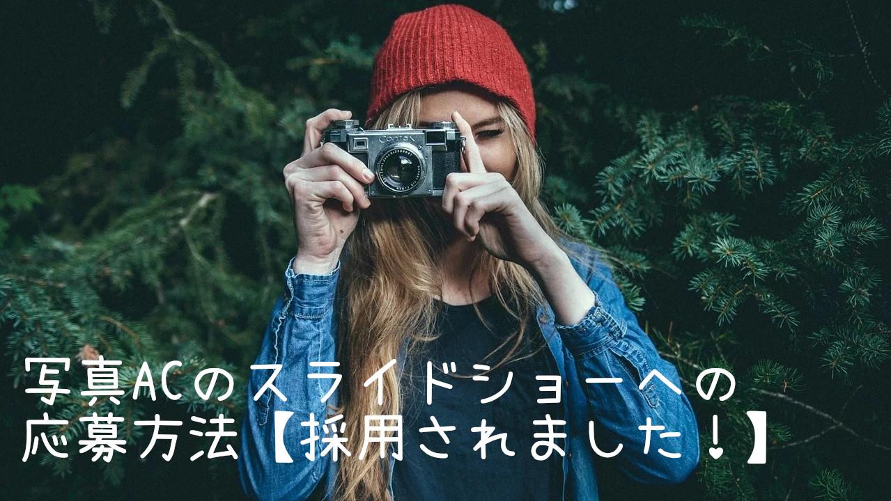 写真ACのスライドショーへの応募方法【採用されました!】
