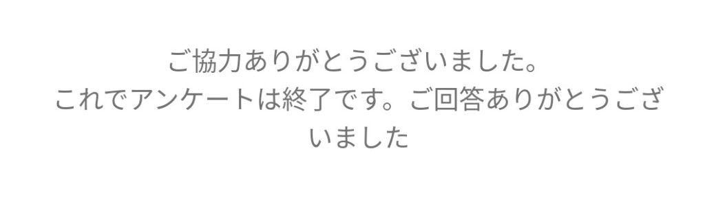 吉野家Tポイントアンケート
